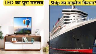 पानी के जहाज़ का माइलेज कितना होता है? 40 Random fun facts
