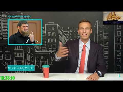 Навальный раскритиковал Рамзана Кадырова
