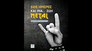 """""""665 Ημέρες Και Μια... Ζωή Metal"""" (Μια Συζήτηση Με Τον Άγγελο Γεωργιόπουλο)"""