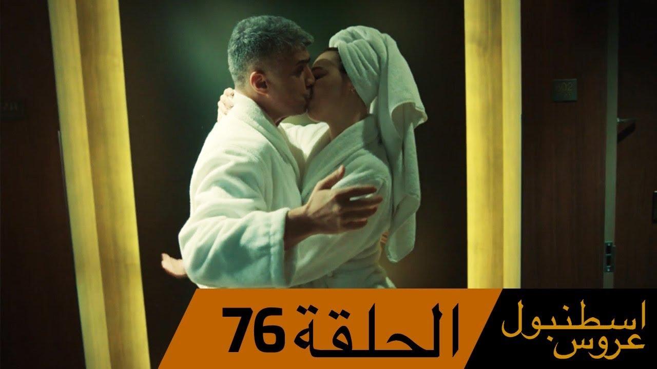 عروس اسطنبول الحلقة 76 İstanbullu Gelin