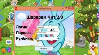 Как взломать Шарарам через программу Шарарам Чит 2.0