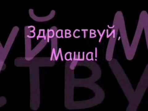 Music video Корни - Наша Маша