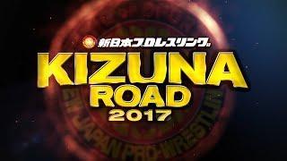 KIZUNA ROAD 2017 OPENING MOVIE
