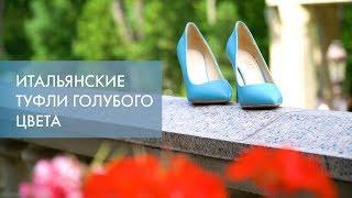 LORIBLU  туфли лодочки голубого цвета | Обзор обуви из коллекции весна-лето 2018