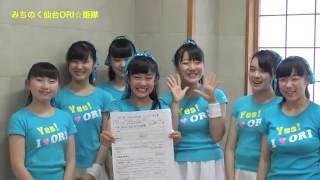 ORI☆姫隊は、第47回仙台七夕花火祭の支援を行なっています。 http://w...