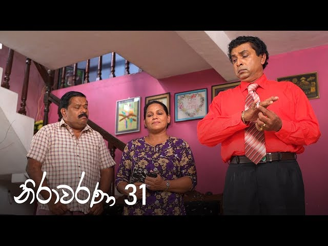 Nirawarana | Episode 31 - (2019-09-22) | ITN