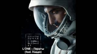 Скачать L ONE Пираты Feat Наадя
