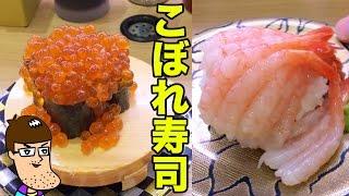 【こぼれ寿司】ネタがデカすぎる回転寿司に突入!【なごやか亭】