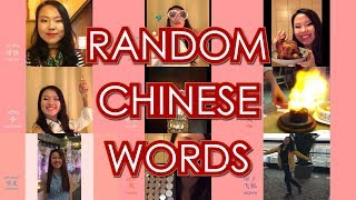 Learn Chinese: Random Words | Learn Chinese with Yi Zhao