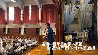 Publication Date: 2019-09-27 | Video Title: (中文字幕)林鄭:高度自治不是自治!當前中港關係的矛盾根源!
