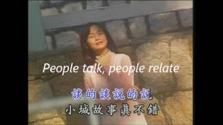 Gambar cover 小城故事 英文伴唱版  Small Town Story English Karaoke version