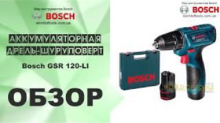 Дрель-шуруповерт Bosch GSR 120 LI