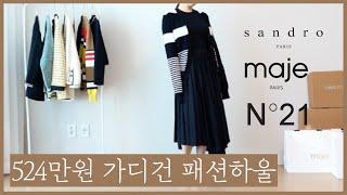 패션하울 산드로 마쥬 N21 가디건 총254만원 | 니…