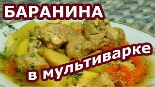 Тушеная баранина в мультиварке с картошкой и овощами Как просто приготовить по этому рецепту