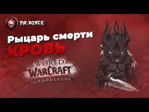 World of Warcraft RU: Руководство для начинающих. Рыцарь смерти кровь Shadowlands 9.0.2