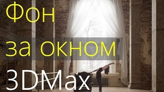 Фон за окном в  3DMax