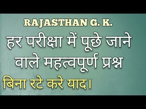 In pdf rajasthan history gk hindi