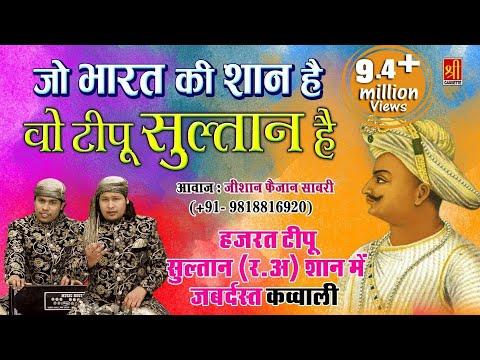 टीपू सुल्तान की शान में जबर्दस्त क़व्वाली - Jo Bharat Ki Shan Hai (Zeshan Faizan Sabri) | Tipu Sultan