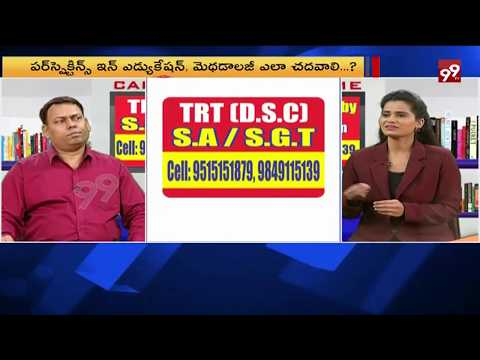 Career Time   Telangana State TRT (DSC) Tips By Dr Moses   EMILY Team   #99TV