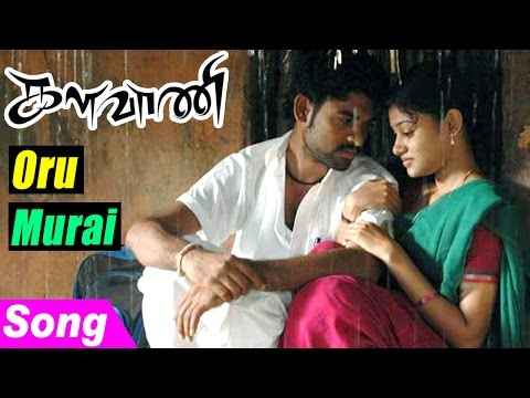 Kalavani | Kalavani Movie | Tamil Movie Video Songs | Oru Murai Iru Murai Song | Kalavani Songs