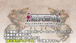 【遊興三昧】ドランクドラゴン鈴木拓とさなつんの番組 Bリーグの選手も登場!!
