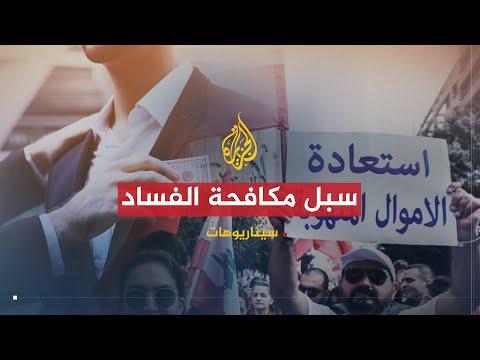 سيناريوهات - الفساد السياسي والمالي في العالم العربي.. كيف يكافح؟  - نشر قبل 8 ساعة