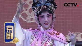 《CCTV空中剧院》 20190719 京剧《霍小玉》 1/2| CCTV戏曲
