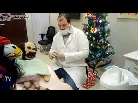 يخربيت الضحك  شوفوا بطوطة ولؤي بيعملوا مع  دكتور الاسنان حمزة و ابانوب فلكس