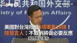 美國對台灣批准3項軍售18億! 陸發言人:不取消將做必要反應