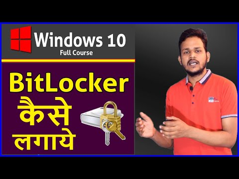 Session-30 Apply Bitlocker /Drive Encryption Technology
