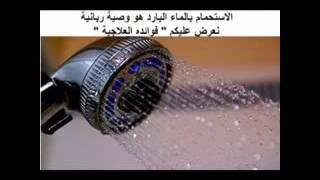 اسرع علاج  للصداع و علاج كثير من الامراض فوائد الاستحمام بالماء البارد من الكتاب والسنة