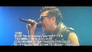 """「若旦那ソロ""""5th anniversary tour""""」開催決定! [ツアー日程] 9月20日..."""