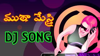 Download Lagu Ee Petaku Nene Mestri Dj Song | Telugu Dj Songs | Dj Sai MP3