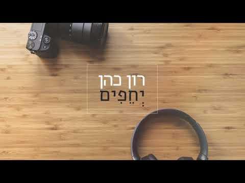 רון כהן - יחפים | Ron Cohen - Yehefim