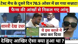 पहले टेस्ट मैच के दूसरे दिन 70.5 ओवर में छा गया सन्नाटा, जब मैदान में हुआ ऐसा