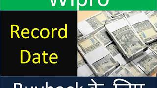 Wipro ने Buyback के लिए Record Date  announced की