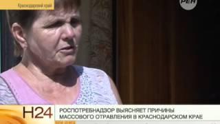 Роспотребнадзор выясняет причины отравления в Краснодарском крае(, 2014-08-18T09:44:32.000Z)