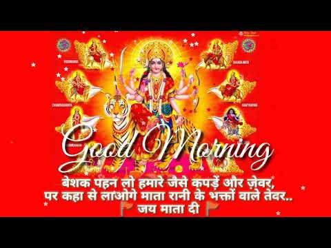 Good Morning MATA RANI bhakti Whatsapp status video Ringtone