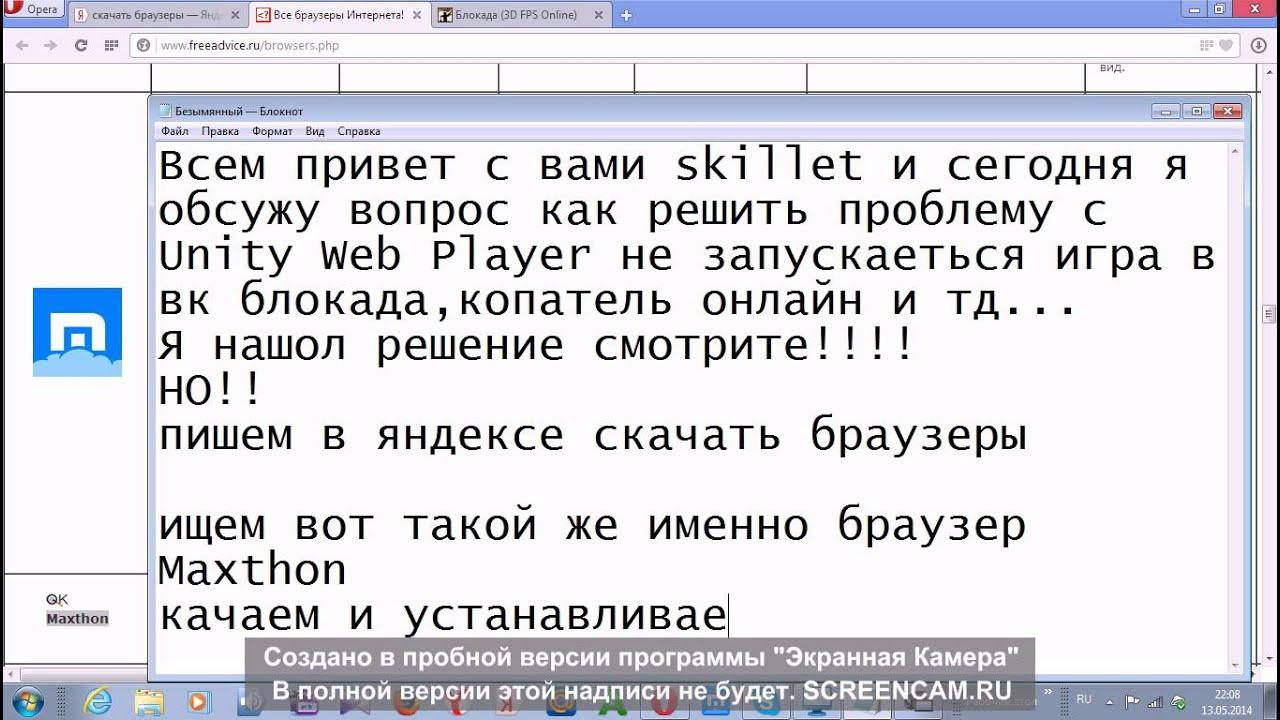 проблемы с unity web player вам сюда youtube