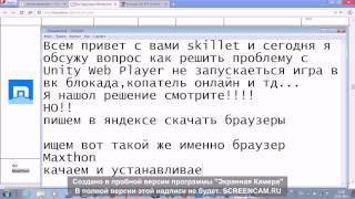 проблемы с  Unity Web Player вам сюда!(, 2014-06-12T10:37:13.000Z)