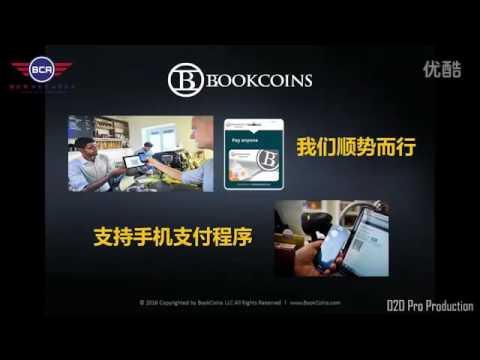 BOOKCOINS 銀元支付商業模式