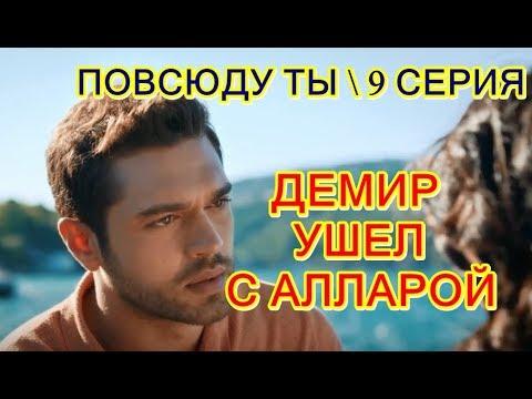 """ДЕМИР ОСТАВИЛ СЕЛИН, ОН УЕХАЛ С АЛАРОЙ! CЕРИАЛ """" ПОВСЮДУ ТЫ  """" 9 СЕРИЯ"""