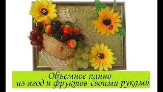 Объемное панно из ягод и фруктов своими руками /Сама Я mk