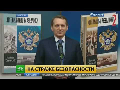 Смотреть фото НТВ  Сегодня  В Москве представили новую книгу о выдающихся отечественных разведчиках новости россия москва