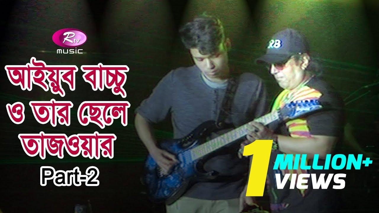 Legend Ayub Bacchu Jamming Guitar with his only son Tajwar   Part- 02   Rtv Music   Rtv