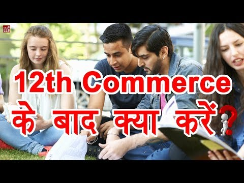 What to do after 12th commerce in Hindi | By Ishan