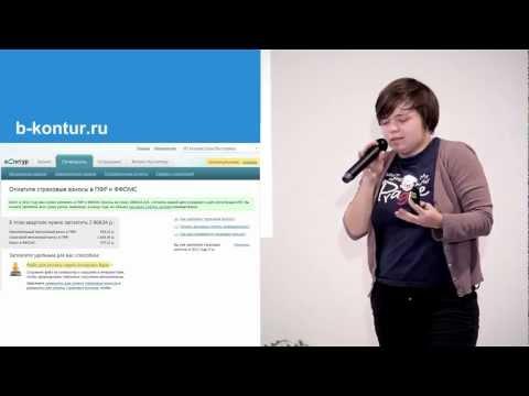 Бухгалтерия для стартапа — Елена Козлова (СКБ Контур)