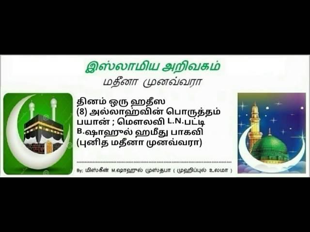 8) அல்லாஹ்வின் பொருத்தம்