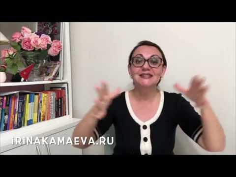 Ирина Камаева. Дети от разных браков: как общаться родителям. Коротко