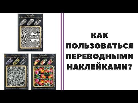 Как использовать переводные наклейки #Фаберлик видео инструкция